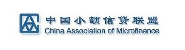 中国小额信贷联盟