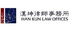 汉坤律师事务所