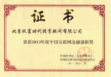 2013年度中国互联网金融创新奖