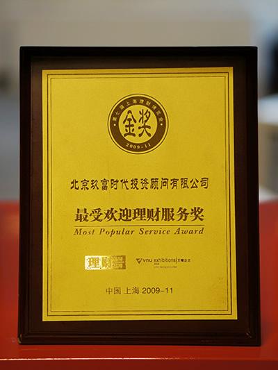 最受欢迎理财服务奖——金奖