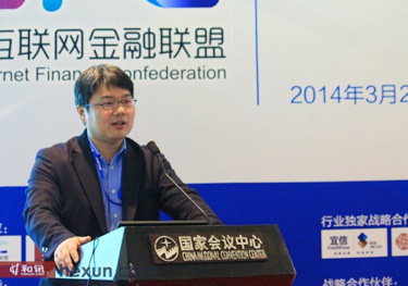 中国互联网金融联盟理事单位