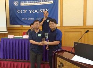 中国计算机学会CCF突出贡献奖