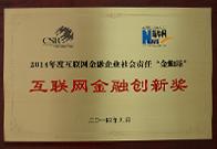 互联网金融创新奖