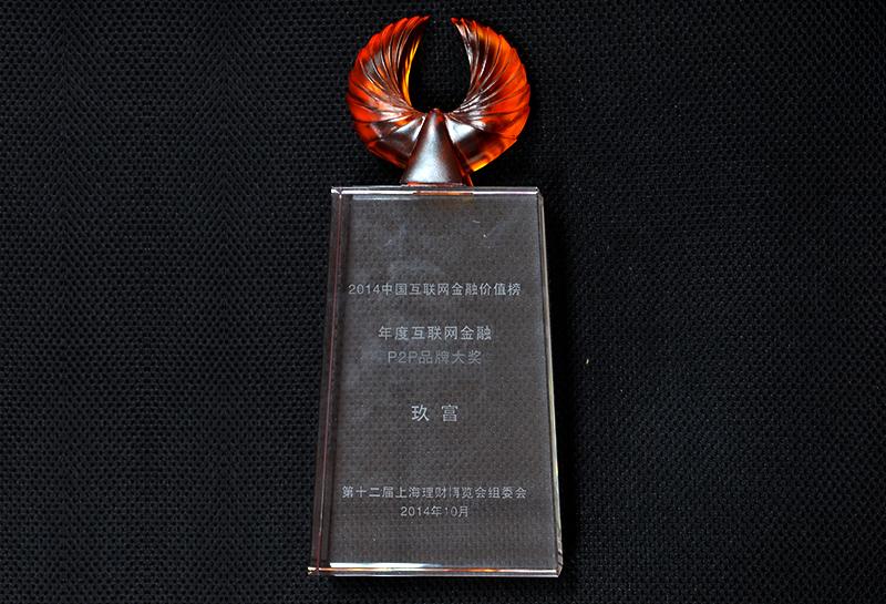 年度互联网金融P2P品牌大奖