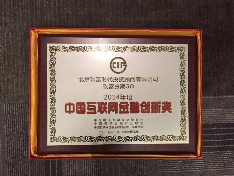 2014年度中国互联网金融创新奖