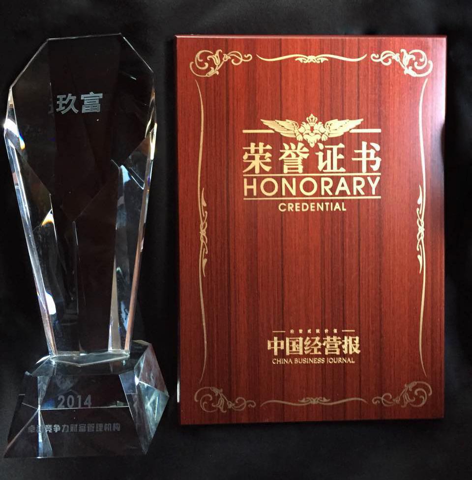 2014卓越竞争力财富管理机构奖