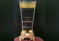 最佳互联网金融创新奖