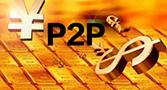 P2P行业将进入封闭发展期