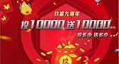 倒计时:玖富九周年投1万送1万,活动还剩三天