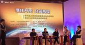 玖富孙彦杰出席互联网金融高峰论坛论道P2P发展