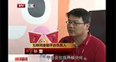 BTV《晚间新闻》专访孙雷:P2P行业进入有序发展期!