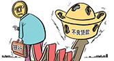 泰山压顶:不良持续攀升,中国银行业顶得住吗?