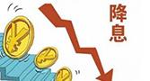 央行降息或致存款搬家 P2P行业再迎发展新机遇