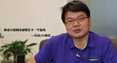 玖富CEO孙雷出席网贷风险评估研讨会 相关提议将纳入评级指标