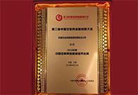 中国互联网金融诚信平台奖