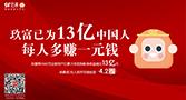 玖富十年小目标:为13亿中国人多赚十块钱