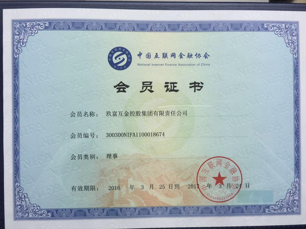 中国互联网金融协会会员证书