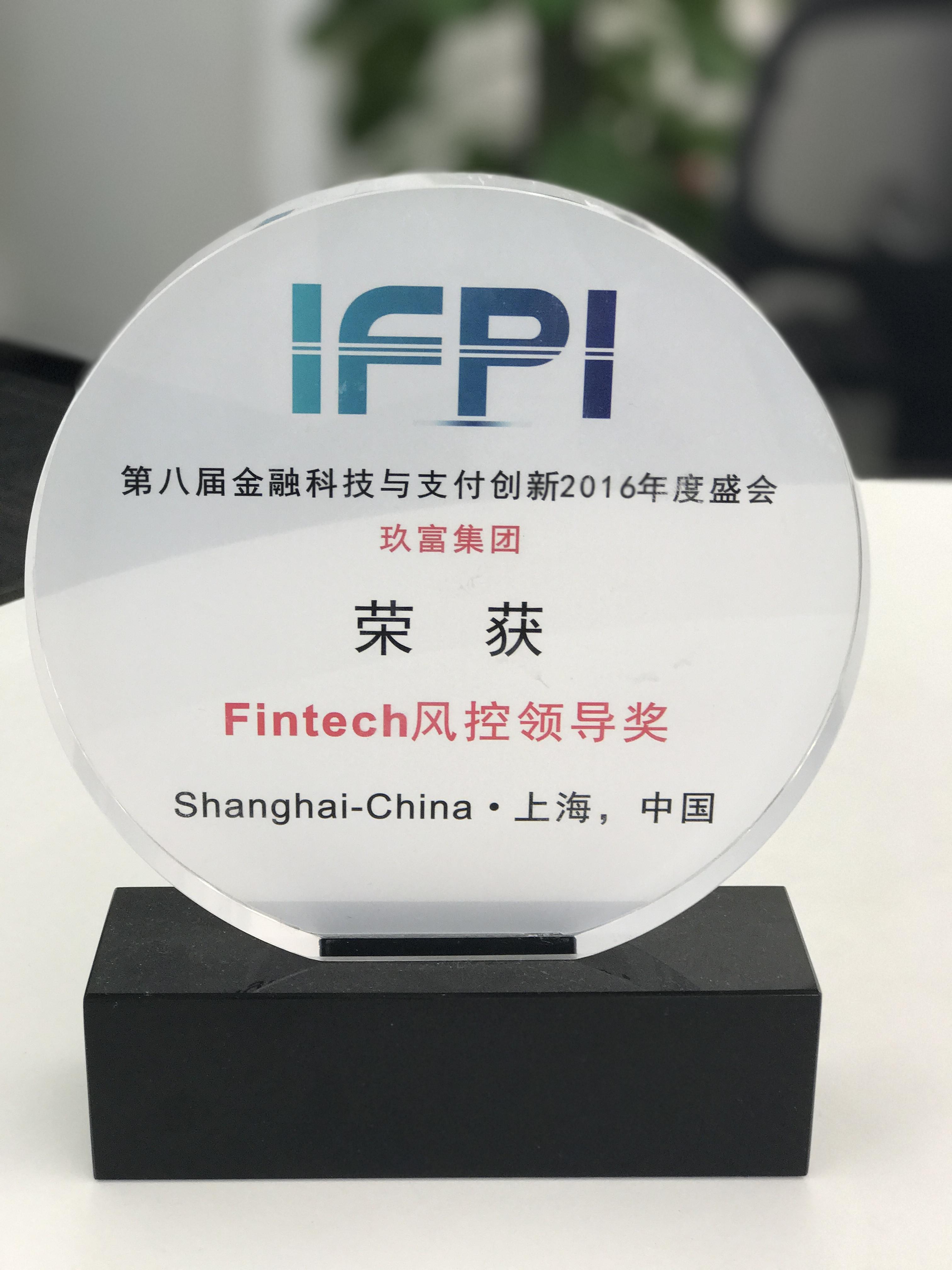 Fintech 风控领导奖