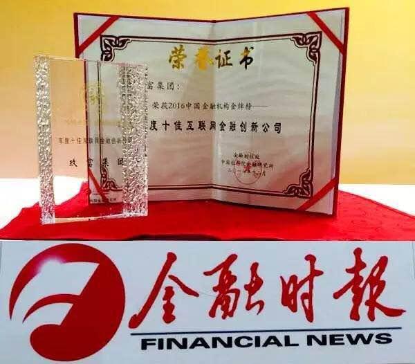 2016年度十佳互联网金融创新公司奖