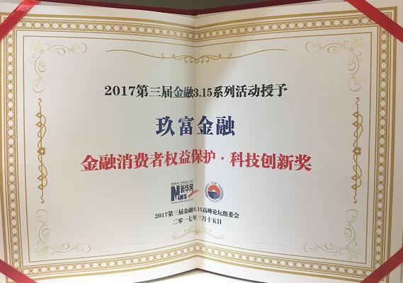 金融消费者权益保护•科技创新奖