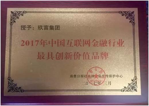 2017年中国互联网金融行业最具创新价值品牌
