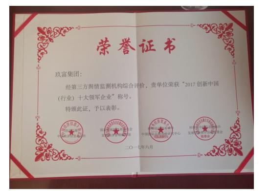 十年稳健发展 玖富获创新中国(行业)十大领军企业奖