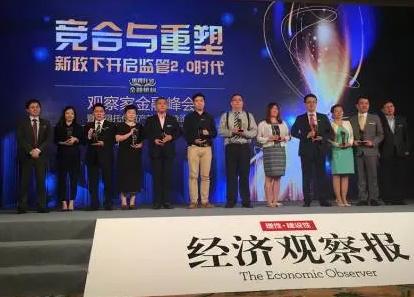 """玖富荣获《经济观察报》""""年度值得托付金融机构""""称号"""