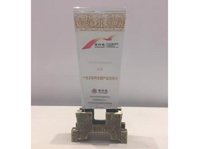 十佳互联网金融产品创新奖