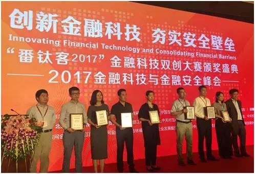 """玖富获""""番钛客2017""""年度中国小微金融安全创新奖"""