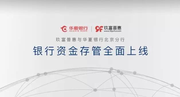 玖富普惠联合华夏银行北京分行 全面上线资金存管