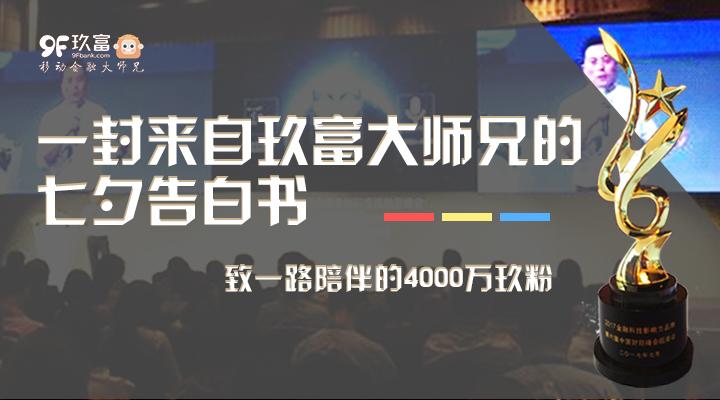 """七夕来临 玖富别样""""情书""""告白4000万用户"""