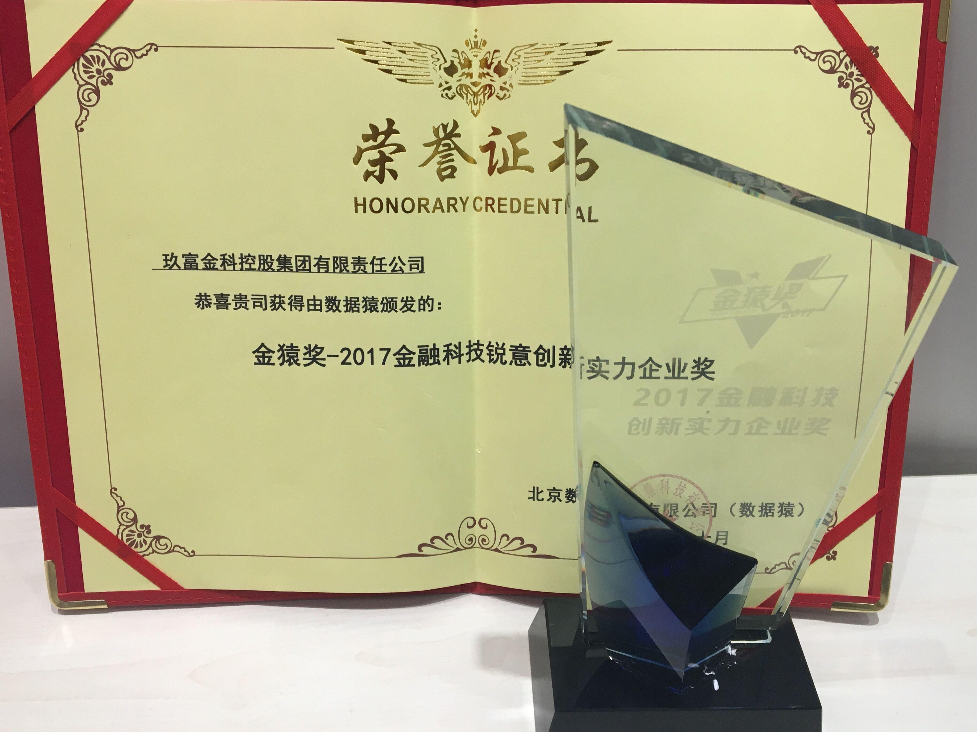 金猿奖—2017金融科技锐意创新实力企业