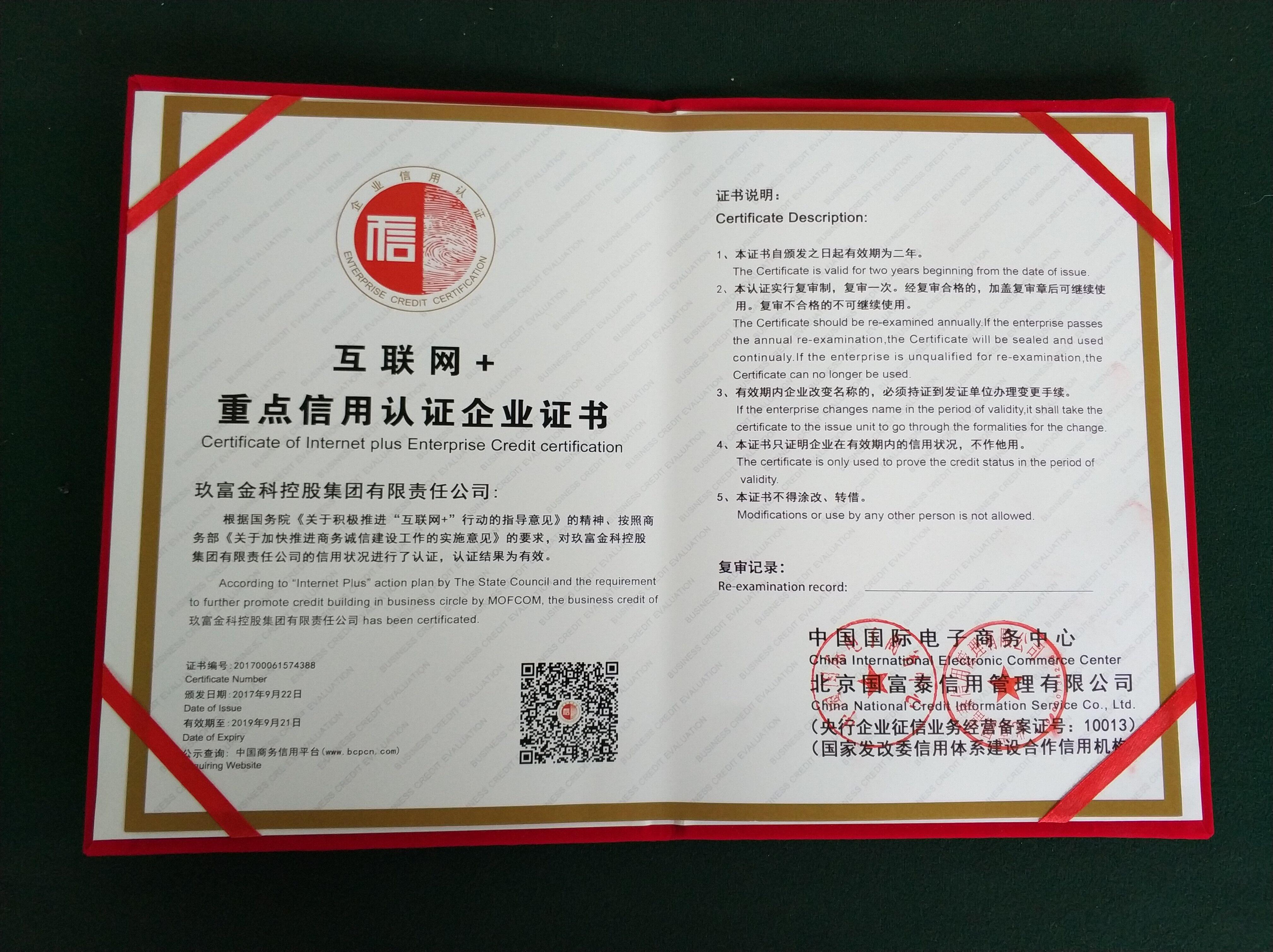 互联网+重点信用认证企业