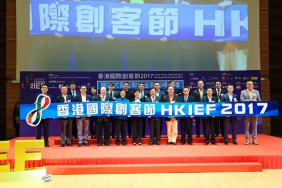 玖富证券CEO林彦军现身香港国际创客节 金融科技巨头齐聚分享