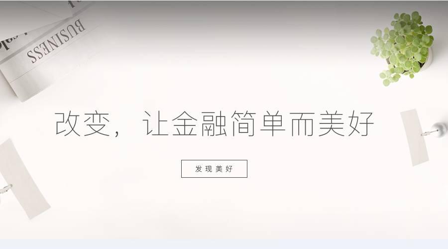 """21世纪亚洲金融竞争力评选揭晓 玖富荣膺""""2017年度竞争力消费金融"""""""