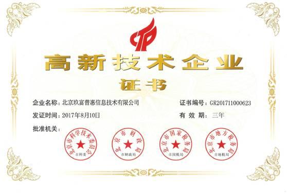 玖富集团及旗下玖富普惠获国家高新技术企业证书