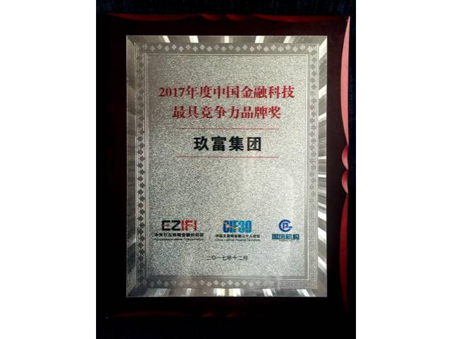 2017年度中国金融科技最具竞争力品牌
