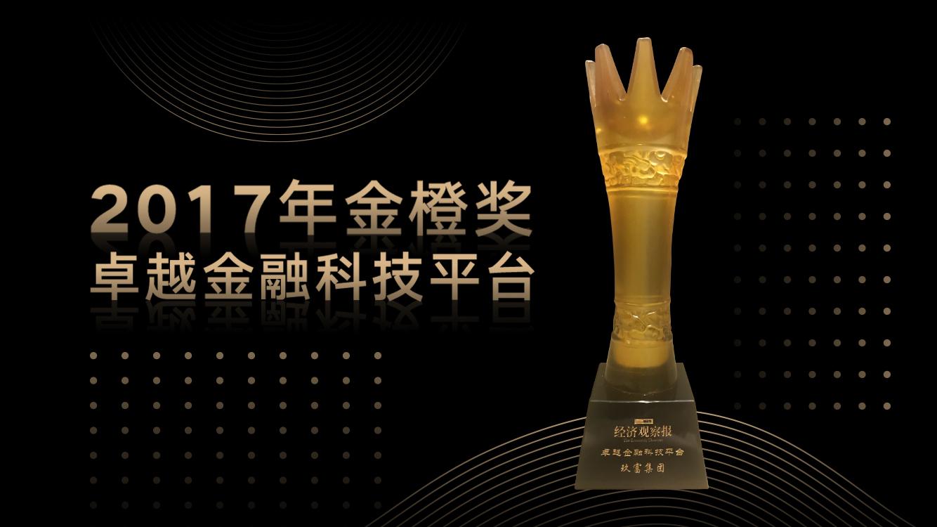 2017年金橙奖卓越金融科技平台