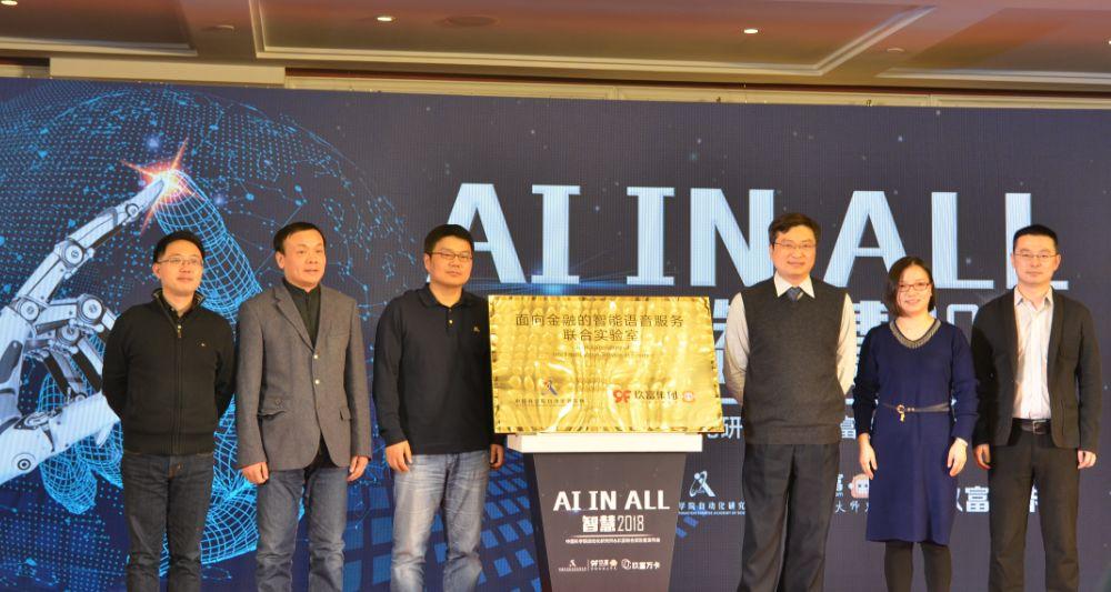 中科院国家重点实验室联合玖富集团  成立面向金融的AI实验室