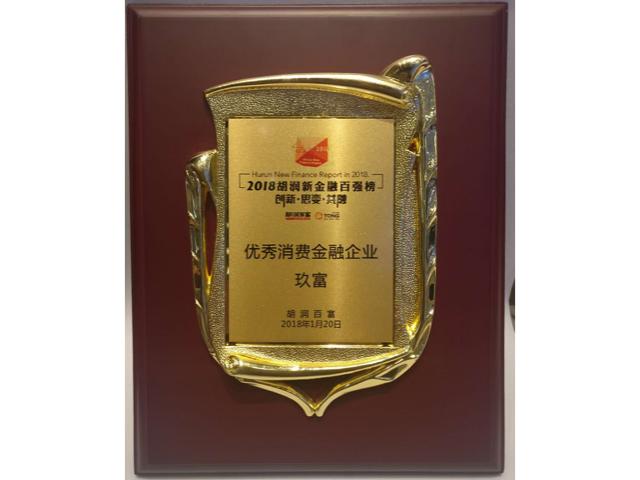 2018胡润新金融优秀消费金融企业奖