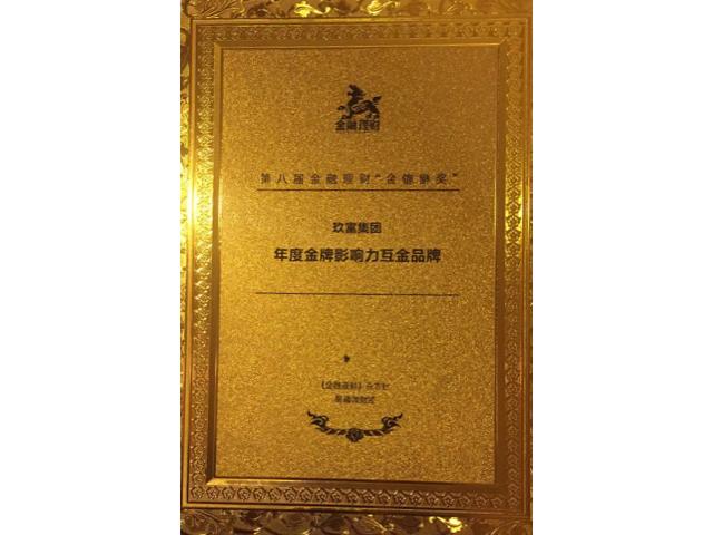 年度金牌影响力互金品牌奖