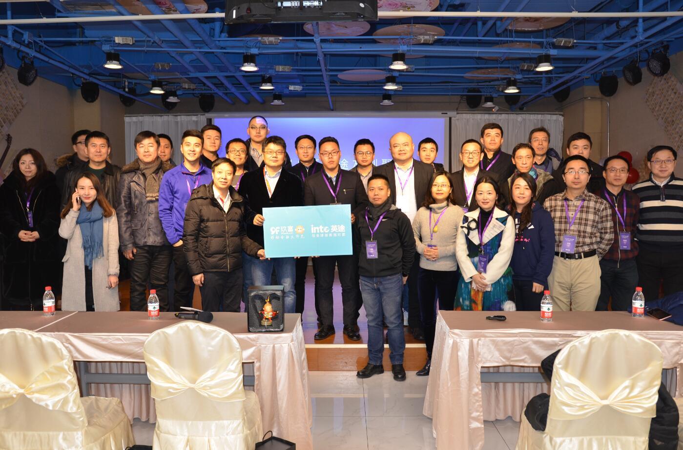 2018英途创聚首站:三十余位企业家玖富聚首 聚焦区块链+数字金融