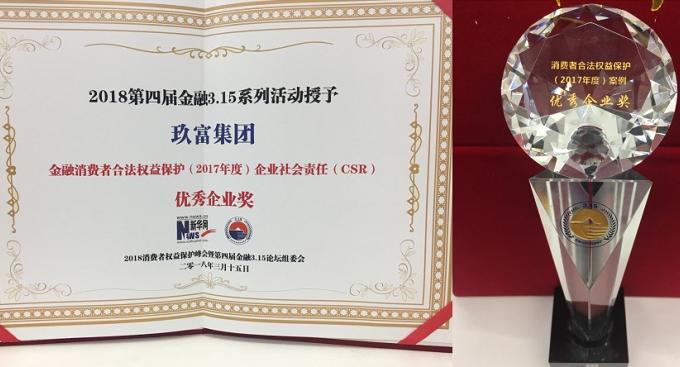 金融消费者合法权益保护(2017年度)企业社会责任(CSR)优秀企业奖