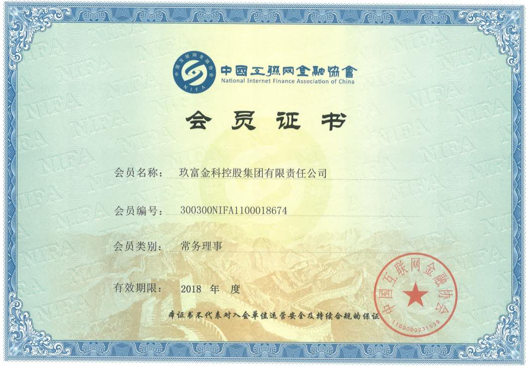 中国互联网金融协会常务理事