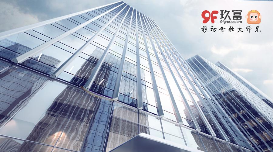 喜讯 玖富集团当选为中国互联网金融协会常务理事单位