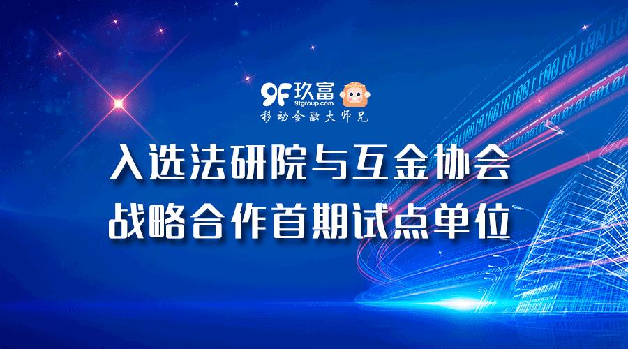 联合惩戒失信人!高法数据与中国互金协会邀请玖富数据直连