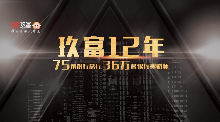 玖富集团12年受聘于75家银行总行 成为36万银行理财师背后的理财师