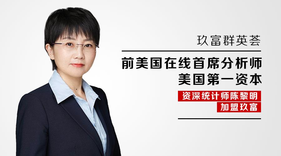 群英荟   曾任美国在线首席分析师陈黎明加盟玖富 出任玖富万卡CRO