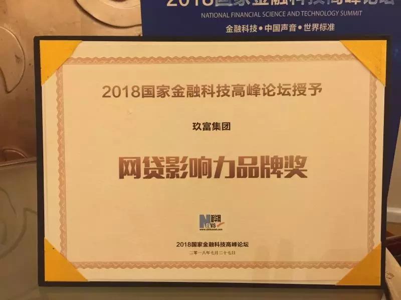 网贷影响力品牌奖