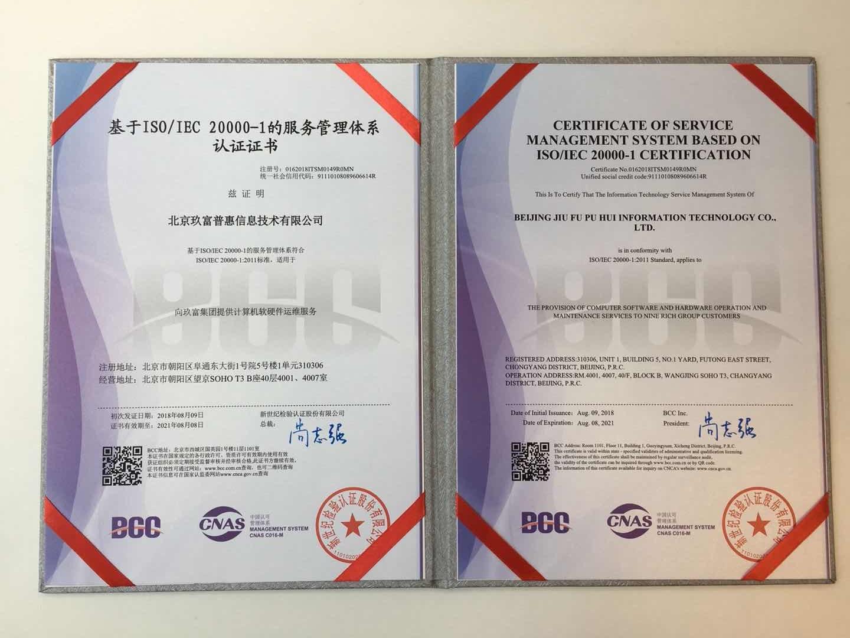 基于ISO/IEC 20000-1的服务管理体系认证证书